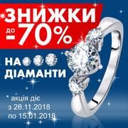 «ЗОЛОТА КОРОЛЕВА»  - дарує знижки на вироби з діамантами!